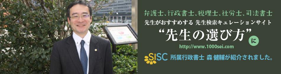 SISCは新設法人の税務・法務顧問の実質負担量が半額!